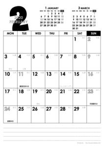 2020年2月|モノトーンカレンダー(縦1ヶ月/A4)