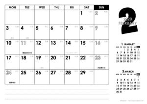 2020年2月|モノトーンカレンダー(横1ヶ月/A4)