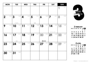 2020年3月|モノトーンカレンダー(横1ヶ月/A4)