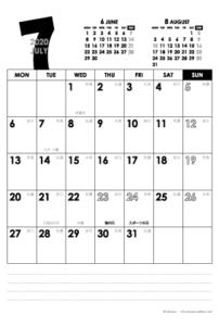 2020年7月|モノトーンカレンダー(縦1ヶ月/ポストカード)