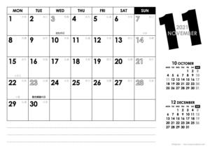 2021年11月|モノトーンカレンダー(横1ヶ月/A4)