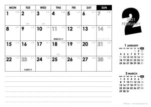 2021年2月|モノトーンカレンダー(横1ヶ月/A4)