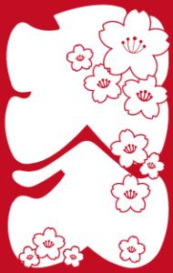 大入袋(桜)【無料ダウンロード】|ポチ袋