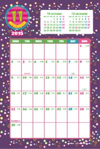 2015年11月|キッズポップカレンダー(縦1ヶ月/ポストカード)