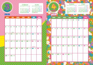 2015年3・4月|キッズポップカレンダー(縦2ヶ月/A4)