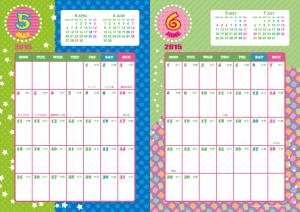 2015年5・6月|キッズポップカレンダー(縦2ヶ月/A4)