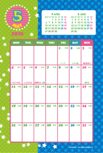 2015年5月|キッズポップカレンダー(縦1ヶ月/ポストカード)