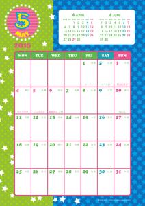 2015年5月|キッズポップカレンダー(縦1ヶ月/A4)