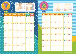 2015年7・8月|キッズポップカレンダー(縦2ヶ月/A4)