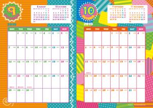 2015年9・10月|キッズポップカレンダー(縦2ヶ月/A4)