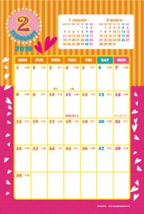 2016年2月|キッズポップカレンダー(縦1ヶ月/ポストカード)
