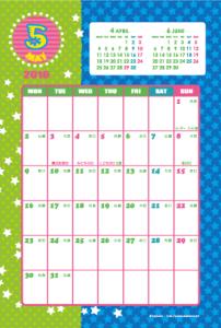 2016年5月|キッズポップカレンダー(縦1ヶ月/ポストカード)
