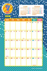 2016年7月|キッズポップカレンダー(縦1ヶ月/ポストカード)
