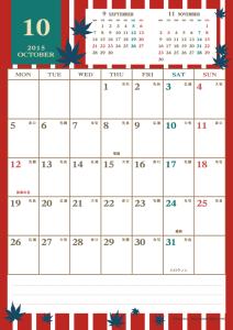 2015年10月|レトロモダンカレンダー(縦1ヶ月/A4)