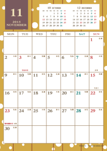 2015年11月|レトロモダンカレンダー(縦1ヶ月/A4)