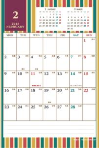 2015年2月|レトロモダンカレンダー(縦1ヶ月/ポストカード)