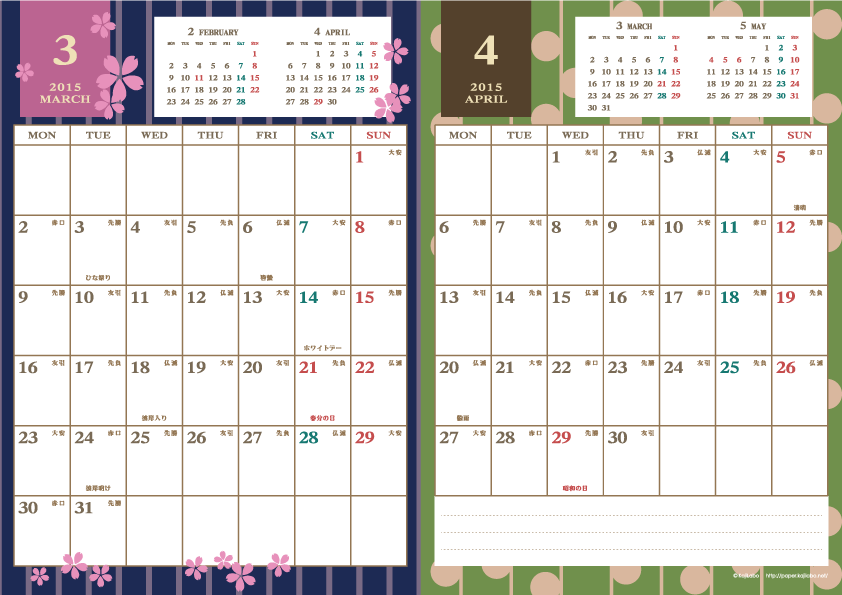 カレンダー カレンダー 2015 a4 縦 : モダンカレンダー(縦2ヶ月/A4 ...