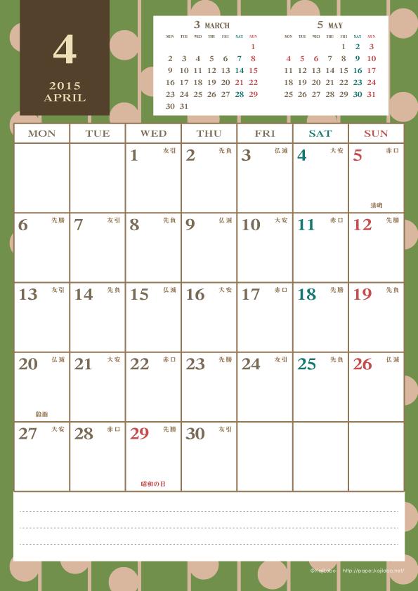 カレンダー カレンダー 2015 a4 縦 : モダンカレンダー(縦1ヶ月/A4 ...