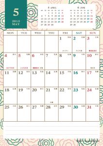 2015年5月|レトロモダンカレンダー(縦1ヶ月/A4)