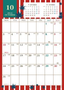2016年10月|レトロモダンカレンダー(縦1ヶ月/A4)