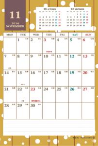 2016年11月|レトロモダンカレンダー(縦1ヶ月/ポストカード)