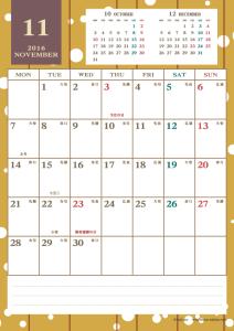 2016年11月|レトロモダンカレンダー(縦1ヶ月/A4)