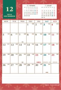 2016年12月|レトロモダンカレンダー(縦1ヶ月/ポストカード)