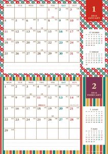 2016年1・2月|レトロモダンカレンダー(横2ヶ月/A4)
