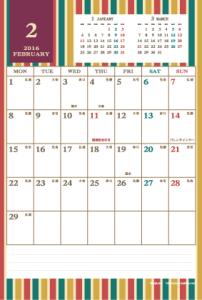 2016年2月|レトロモダンカレンダー(縦1ヶ月/ポストカード)