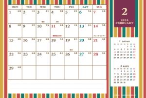 2016年2月|レトロモダンカレンダー(横1ヶ月/ポストカード)