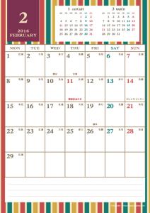 2016年2月|レトロモダンカレンダー(縦1ヶ月/A4)