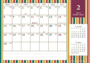 2016年2月|レトロモダンカレンダー(横1ヶ月/A4)