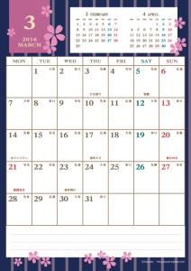 2016年3月|レトロモダンカレンダー(縦1ヶ月/A4)