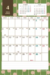 2016年4月|レトロモダンカレンダー(縦1ヶ月/ポストカード)