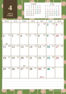 2016年4月|レトロモダンカレンダー(縦1ヶ月/A4)