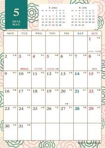 2016年5月|レトロモダンカレンダー(縦1ヶ月/A4)