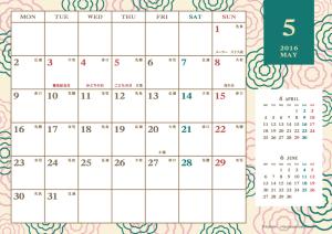 2016年5月|レトロモダンカレンダー(横1ヶ月/A4)