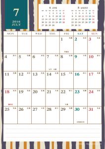 2016年7月|レトロモダンカレンダー(縦1ヶ月/A4)