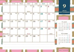 2016年9月|レトロモダンカレンダー(横1ヶ月/A4)
