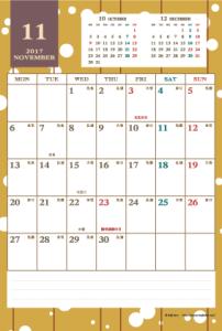 2017年11月|レトロモダンカレンダー(縦1ヶ月/ポストカード)