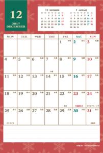 2017年12月|レトロモダンカレンダー(縦1ヶ月/ポストカード)