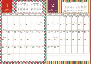 2017年1・2月|レトロモダンカレンダー(縦2ヶ月/A4)