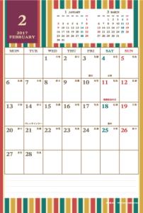 2017年2月|レトロモダンカレンダー(縦1ヶ月/ポストカード)
