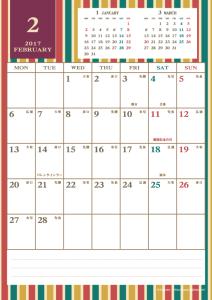 2017年2月|レトロモダンカレンダー(縦1ヶ月/A4)