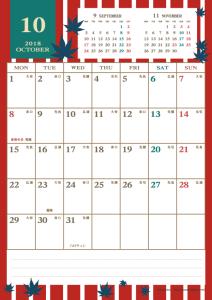 2018年10月|レトロモダンカレンダー(縦1ヶ月/A4)