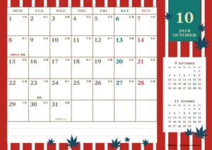2018年10月 レトロモダンカレンダー(横1ヶ月/A4)