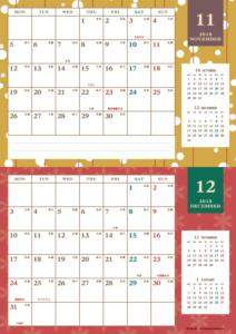 2018年11・12月|レトロモダンカレンダー(横2ヶ月/A4)