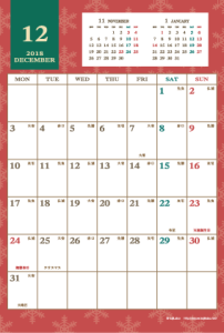2018年12月|レトロモダンカレンダー(縦1ヶ月/ポストカード)
