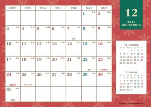 2018年12月 レトロモダンカレンダー(横1ヶ月/A4)