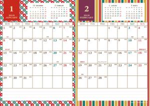2018年1・2月|レトロモダンカレンダー(縦2ヶ月/A4)